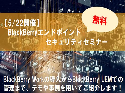 BlackBerryエンドポイントセキュリティセミナー