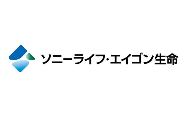 ソニーライフ・エイゴン生命保険株式会社 様