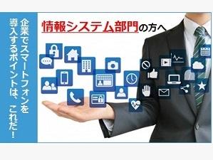企業でスマートフォンを導入するときの確認ポイント