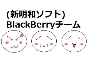 (新明和ソフト)BlackBerryチームによる、コラムを始めます!