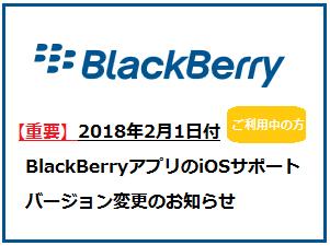 【重要】BlackBerryをご利用中の皆様へ「BlackBerryアプリのiOSサポートバージョン変更のお知らせ」