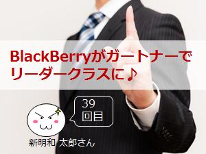 BlackBerrygaガートナーの調査でリーダークラスに位置づけされました!  by 新明和 太郎