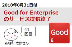 おつかれさま。Good for Enterprise(泣)  by 新明和 太郎