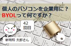 普及するか?BYOL???(BYODじゃないよ!)  by 新明和 太郎