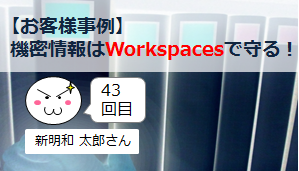 「BlackBerry Workspaces」のお客様、導入事例  by 新明和 太郎