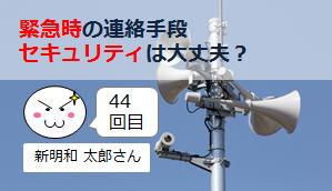 災害時の連絡手段ー緊急時こそ、セキュリティを大切に。by 新明和 太郎