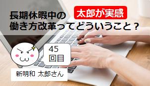 長期休暇中もBlackBerryがあれば働き方改革を実現できる! by 新明和 太郎
