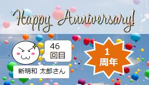 ブログ開設1周年!BlackBerryの機能は更に進化中 by 新明和 太郎