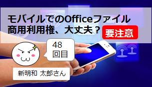 あなたの会社は大丈夫?Officeアプリの商用利用権! by 新明和 太郎