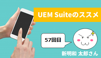 UEM Suite(旧:Freedom Suite・Limitless Suite)のススメ by 新明和 太郎