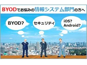 BYODでお悩みの情報システム部門の方へ