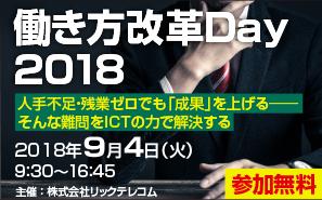2018年9月4日(火)に開催される「働き方改革Day2018」にBlackBerry Japan株式会社が講演します。